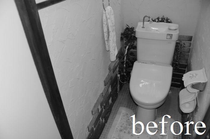 【リフォーム前 トイレ】