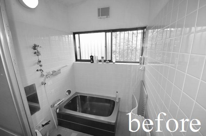 【リフォーム前 浴室】